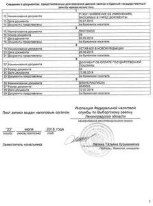 Лист записи Единого государственного реестра юридических лиц стр.2