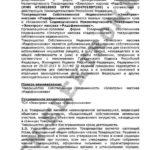 Устав ТСН Электрон стр.1