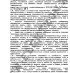 Устав ТСН Электрон стр.2