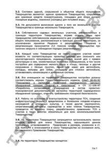 Устав ТСН Электрон стр.5