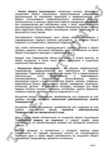 Устав ТСН Электрон стр.6