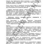 Устав ТСН Электрон стр.7