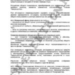 Устав ТСН Электрон стр.9