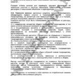 Устав ТСН Электрон стр.10