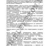 Устав ТСН Электрон стр.11