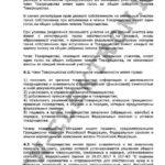 Устав ТСН Электрон стр.16
