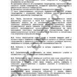 Устав ТСН Электрон стр.17
