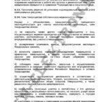 Устав ТСН Электрон стр.18