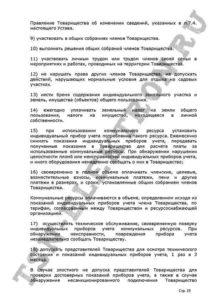 Устав ТСН Электрон стр.19