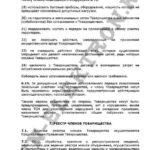 Устав ТСН Электрон стр.20