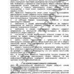 Устав ТСН Электрон стр.22