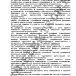 Устав ТСН Электрон стр.23