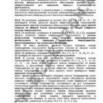 Устав ТСН Электрон стр.24