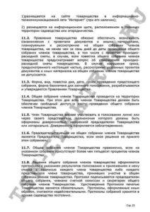 Устав ТСН Электрон стр.25