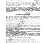 Устав ТСН Электрон стр.26