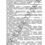 Устав ТСН Электрон стр.27