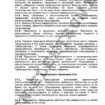 Устав ТСН Электрон стр.28