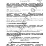 Устав ТСН Электрон стр.30