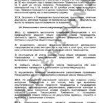 Устав ТСН Электрон стр.32