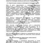Устав ТСН Электрон стр.33