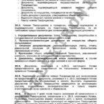 Устав ТСН Электрон стр.34