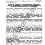 Устав ТСН Электрон стр.35