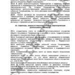 Устав ТСН Электрон стр.36