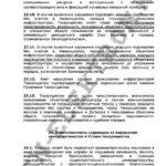Устав ТСН Электрон стр.37