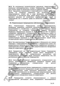 Устав ТСН Электрон стр.38