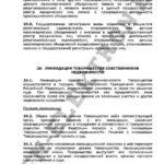 Устав ТСН Электрон стр.39