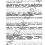 Устав ТСН Электрон стр.40