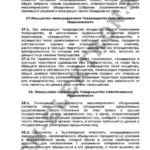 Устав ТСН Электрон стр.41