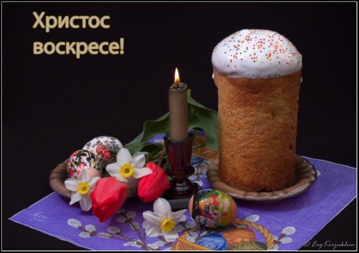 Светлый праздник Святой Пасхи