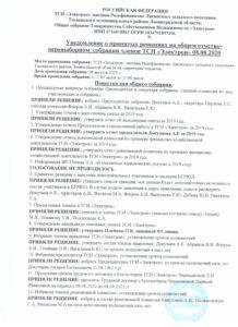Уведомление о собрании членов ТСН-Электрон 08.08.2020 года
